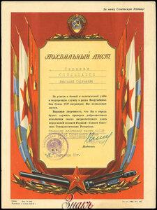1959 г. Войсковая часть № 62128. Похвальный лист