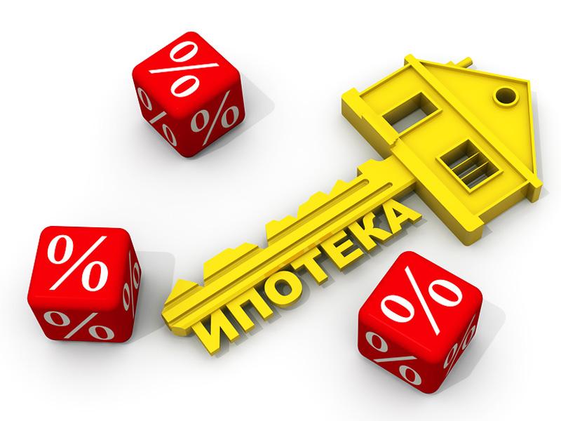 Ипотечные займы в Российской Федерации увеличились на10% за10 месяцев— ЦБ