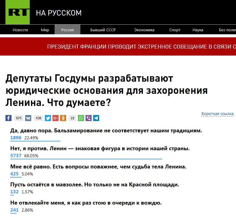 Депутаты Госдумы разрабатывают юридические основания для захоронения Ленина. Что думаете