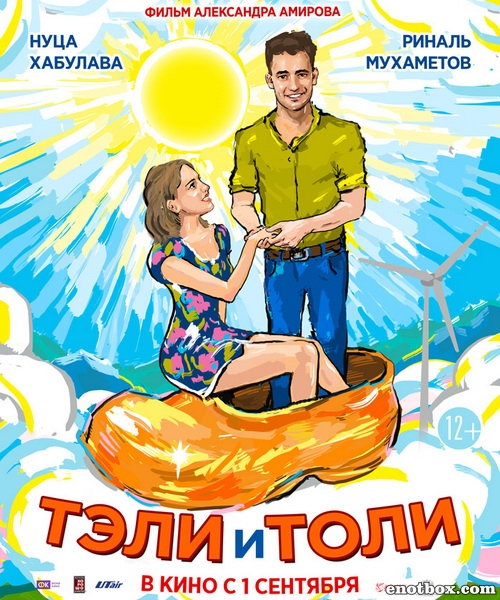 Тэли и Толи (2015/WEB-DL/WEB-DLRip)