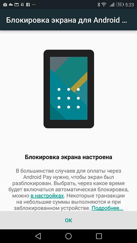 Android Pay установка настройка фото 4