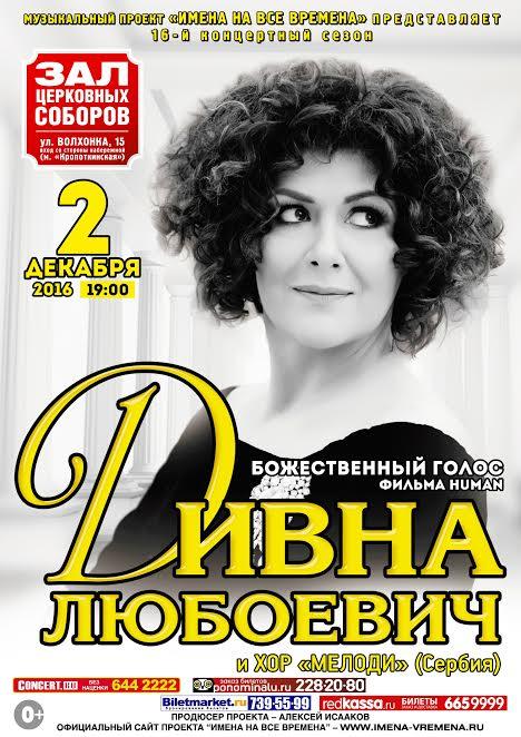 Концерт Дивны Любоевич в Москве