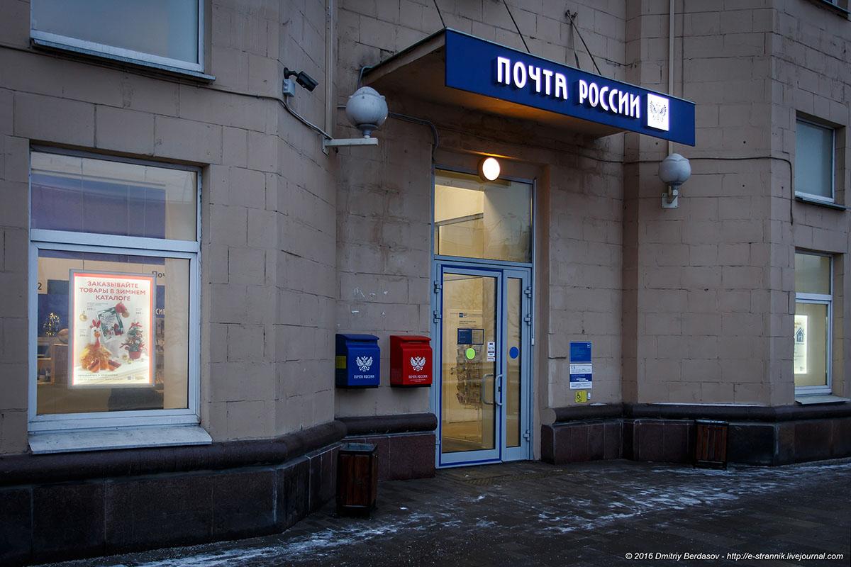 Почта России Перезагрузка