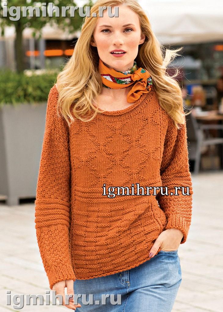 Оранжевый пуловер с миксом рельефных узоров. Вязание спицами