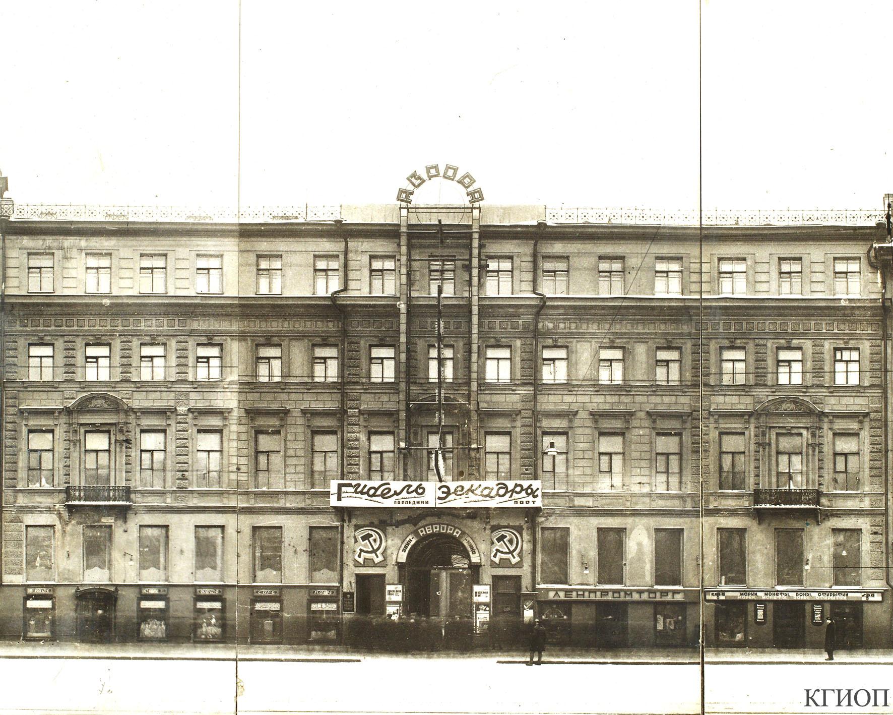 1935. Кинотеатр «Аврора». Невский пр., 60