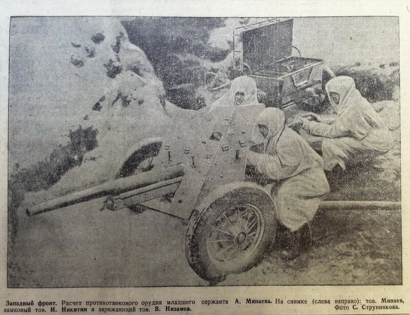 газета «Правда», 8 декабря 1941 года