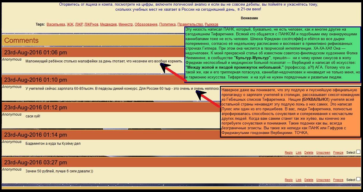 Тифаретник — сайт бесчувственных подонков и неподмытых потаскух типа Фридман