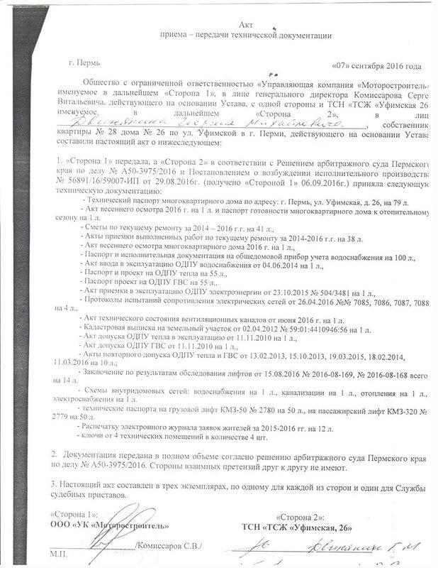 Фальшивый акт приёма передачи документации между ООО УК Моторостроитель и ТСН ТСЖ Уфимская 26.jpg