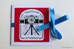 Подарочный сертификат на фотосессиию