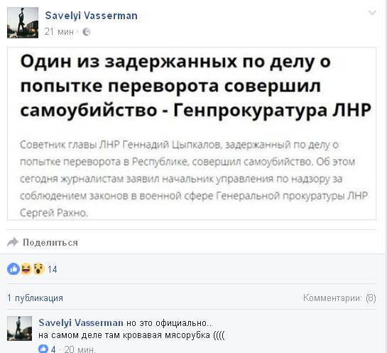 """""""На самом деле там кровавая мясорубка"""": В сети обсуждают гибель советника Плотницкого"""