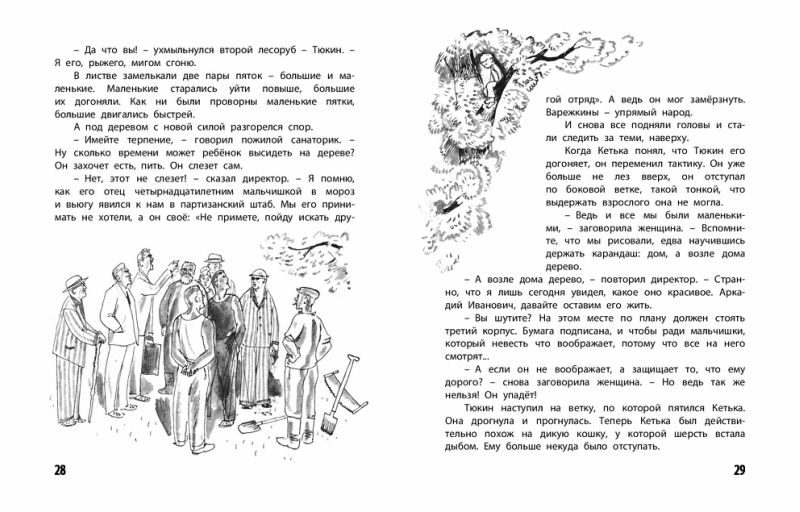 1322_TchVS_Sem maltchishek_RL-2-page-015.jpg