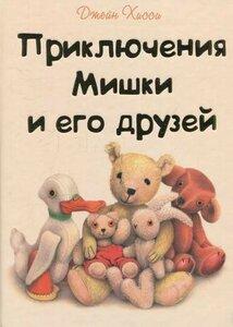 priklyucheniya_mishki_i_ego_druzeyya621453.jpg