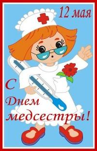12.05. Международный день медицинской сестры