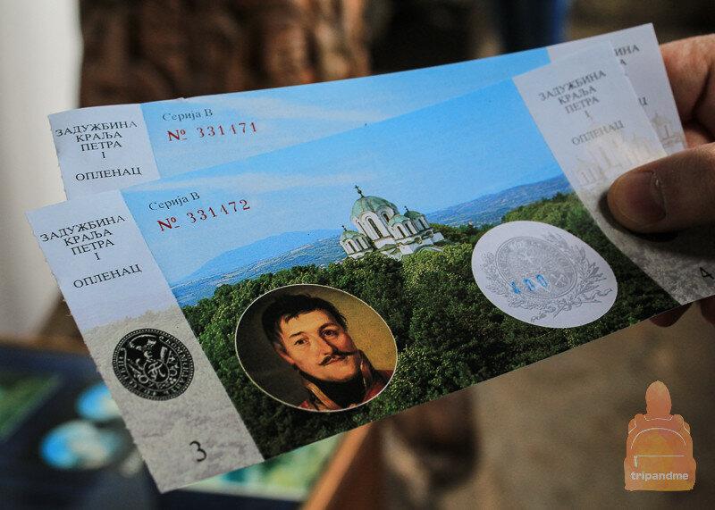 Комплексный билет стоит 400 динар