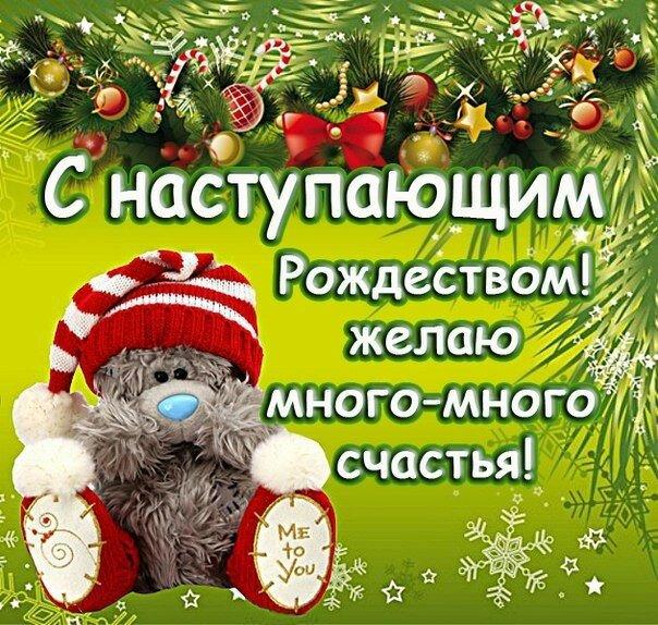 С наступающим рождеством поздравления картинки