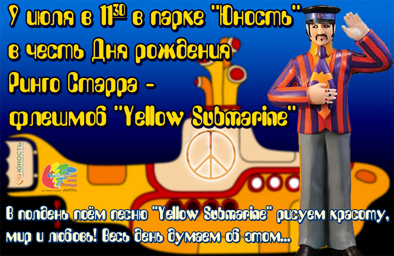 "флеш-моб ""Yellow Submarine"""