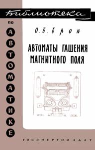 Серия: Библиотека по автоматике - Страница 2 0_149285_51649202_orig