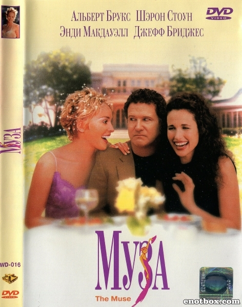 Муза / The Muse (1999/WEBRip/DVDRip)