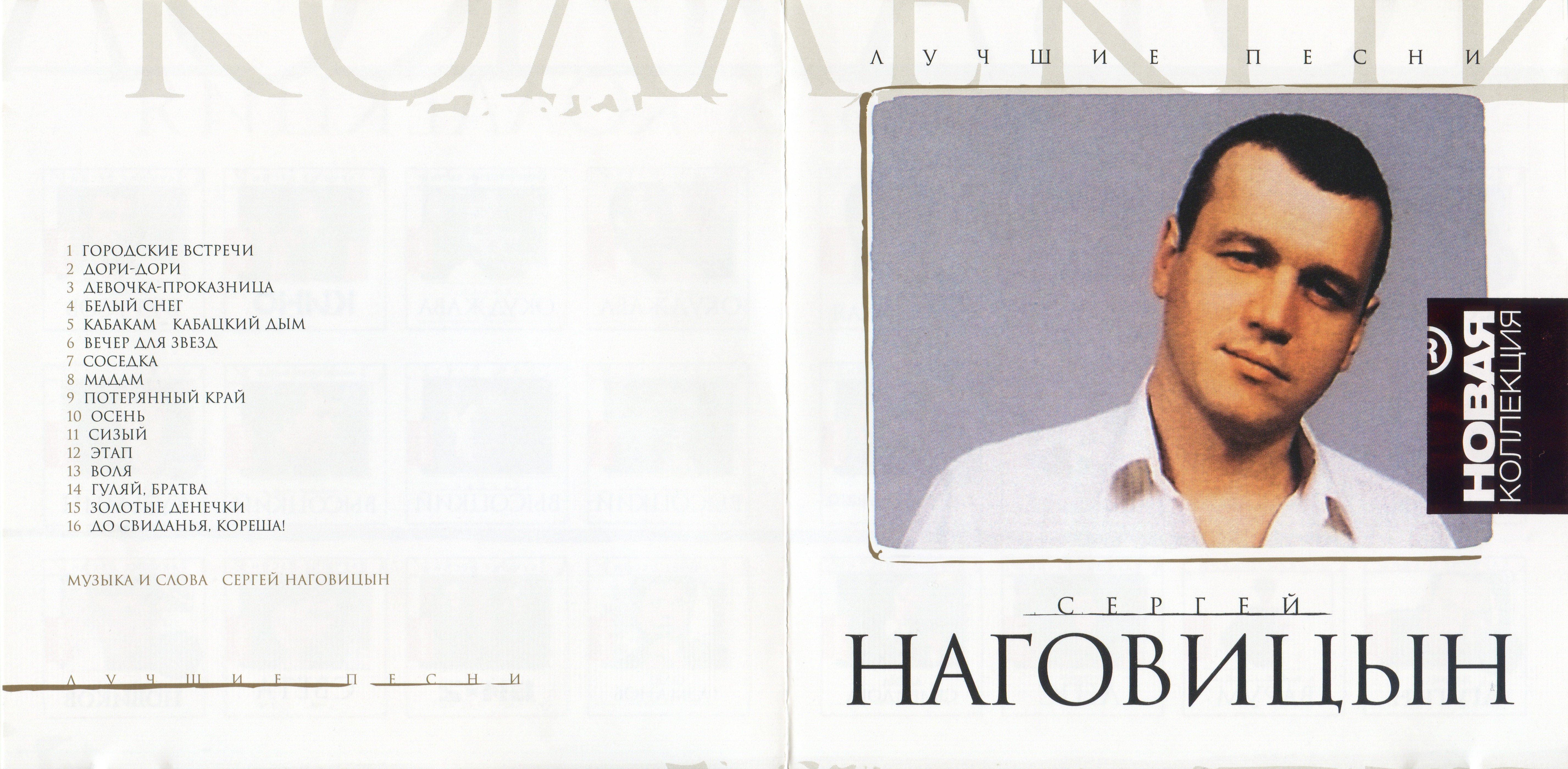 Сергей наговицын — девочка - проказница.