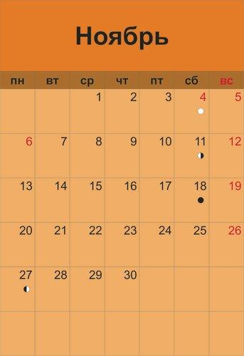 лунный календарь  ноябрь 2017