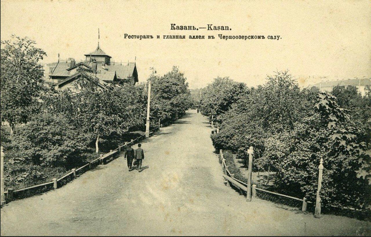 Ресторан и главная аллея в Черноозерском саду