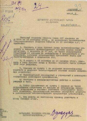 ГАКО, ф. Р-837, оп. 3, д. 44, л. 33.