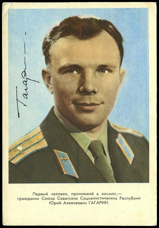 Гагарин в космосе, первый человек в космосе, русские в космосе, русский космос