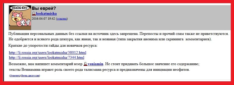 Лукэтмиша, Я, комментпуб