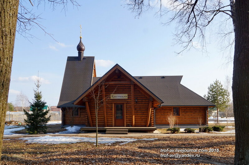 Крестильня у Успенской церкви, Шарапово, МО