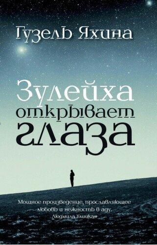 Guzel_Yahina__Zulejha_otkryvaet_glaza.jpeg