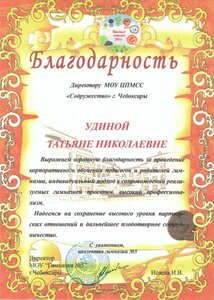 Благодарность МОУ Гимназия № 5, 2011 год.jpg