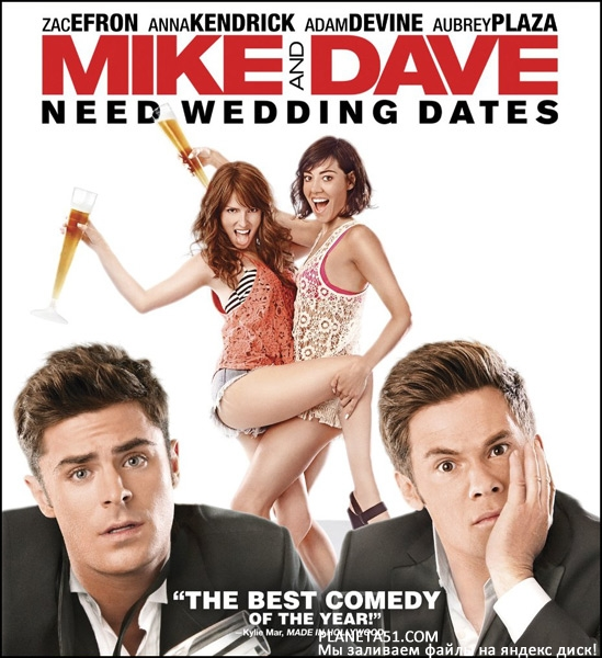 Свадебный угар / Mike and Dave Need Wedding Dates (2016/WEB-DL/WEB-DLRip)