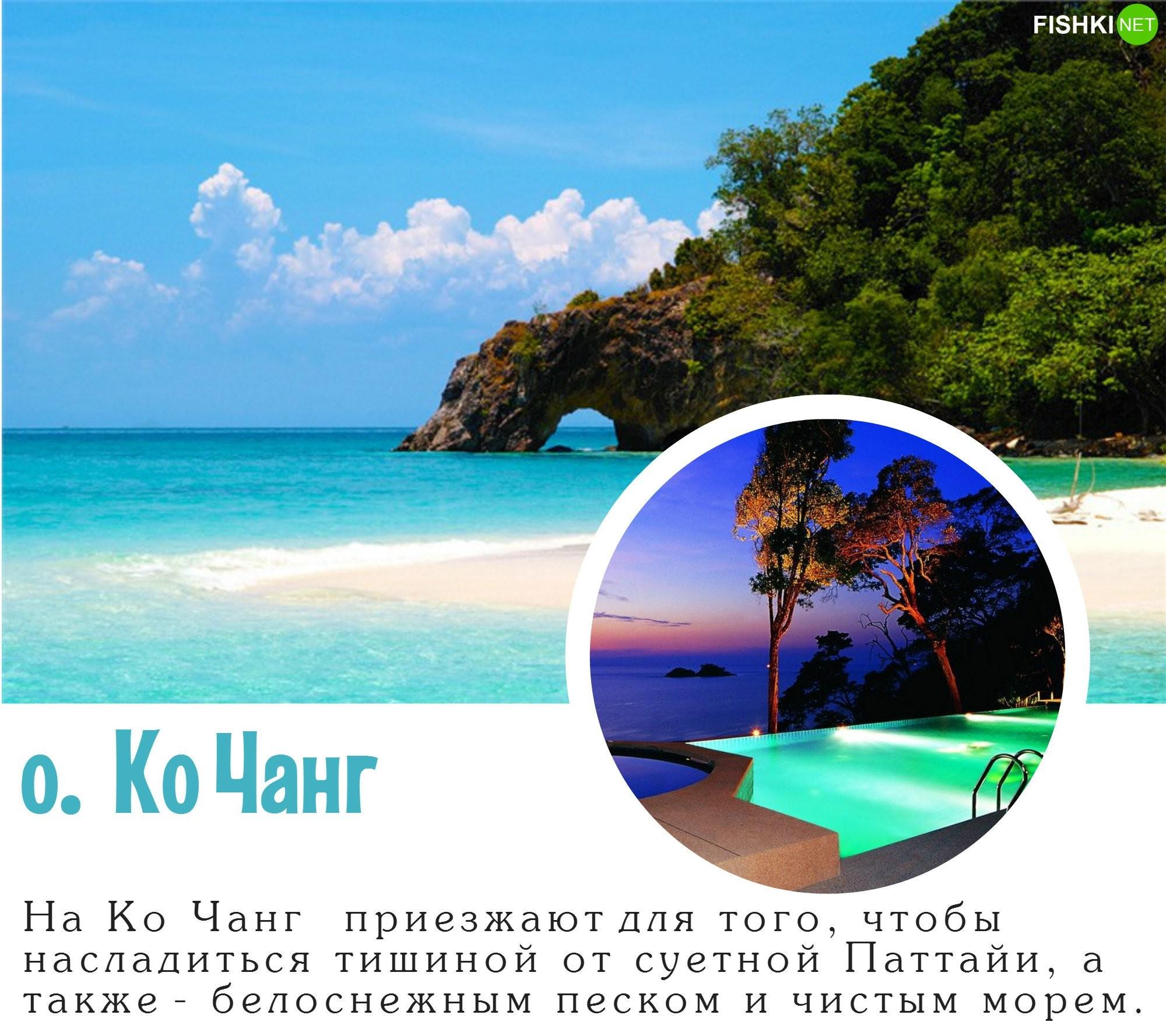 Остров Ко-Чанг – это еще одно удивительное место в Таиланде. Идеально подойдет любителям белос