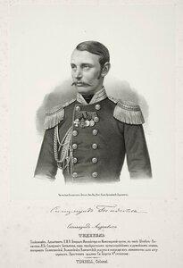 Сигизмунд Андреевич Тидебель, полковник, адъютант Е.И.В. генерал-инспектора по Инженерной части