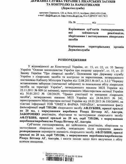 ВУкраинском государстве запретили известное средство отгриппа