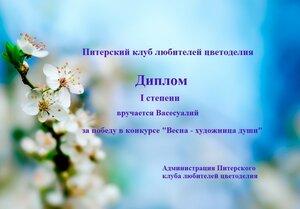 """Конкурс """"Весна - художница души"""". Голосование 0_13ba84_73f79306_M"""
