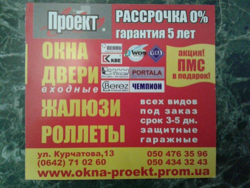 объявление луганск пмс в подарок