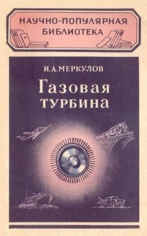 Аудиокнига Газовая турбина - Меркулов И.А.