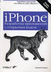 Аудиокнига iPhone. Разработка приложений с открытым кодом - Здзиарски Дж.