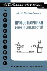 Серия: Библиотека по автоматике - Страница 4 0_149672_543910b_orig