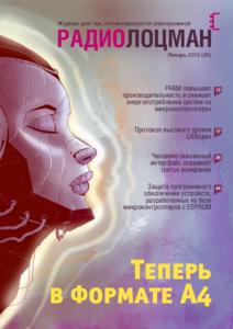 Журнал: РадиоЛоцман 0_13d12f_2ce53480_M