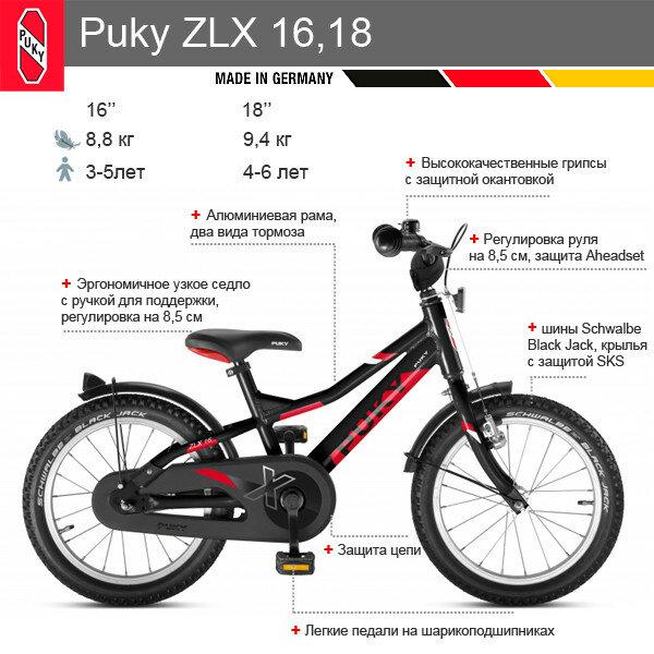 Puky_bike1.jpg