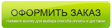 Зеленая кнопка заказа повышает конверсию