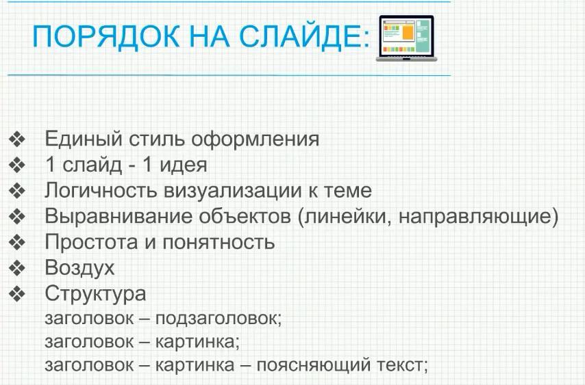 структурирование информации на слайде