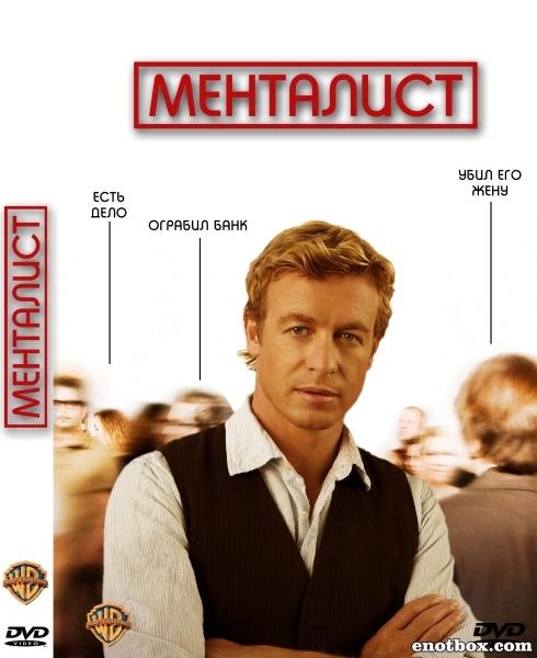 Менталист (1-7 сезон: 1-151 серии из 151) / The Mentalist / 2008 -2015 / ДБ (ТВ3) / WEB-DLRip