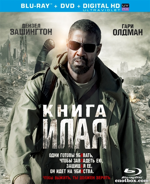 Книга Илая / The Book of Eli (2010/BDRip/HDRip)
