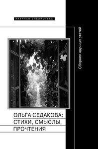 Седакова_Стихи-смыслы-прочтения.jpg