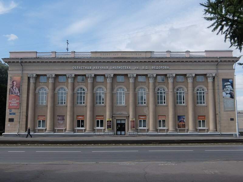 Кемерово - Библиотека имени Федорова