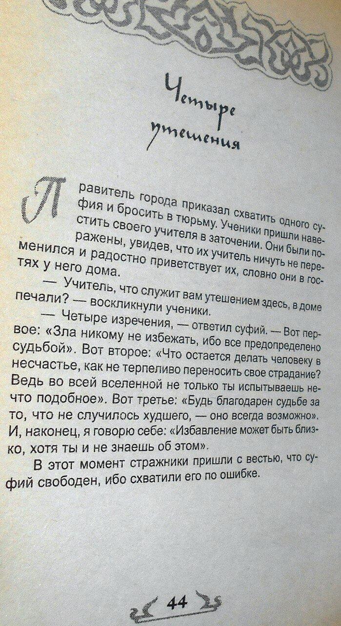 Если ты не ОСЁЛ, или как узнать СУФИЯ (35).JPG