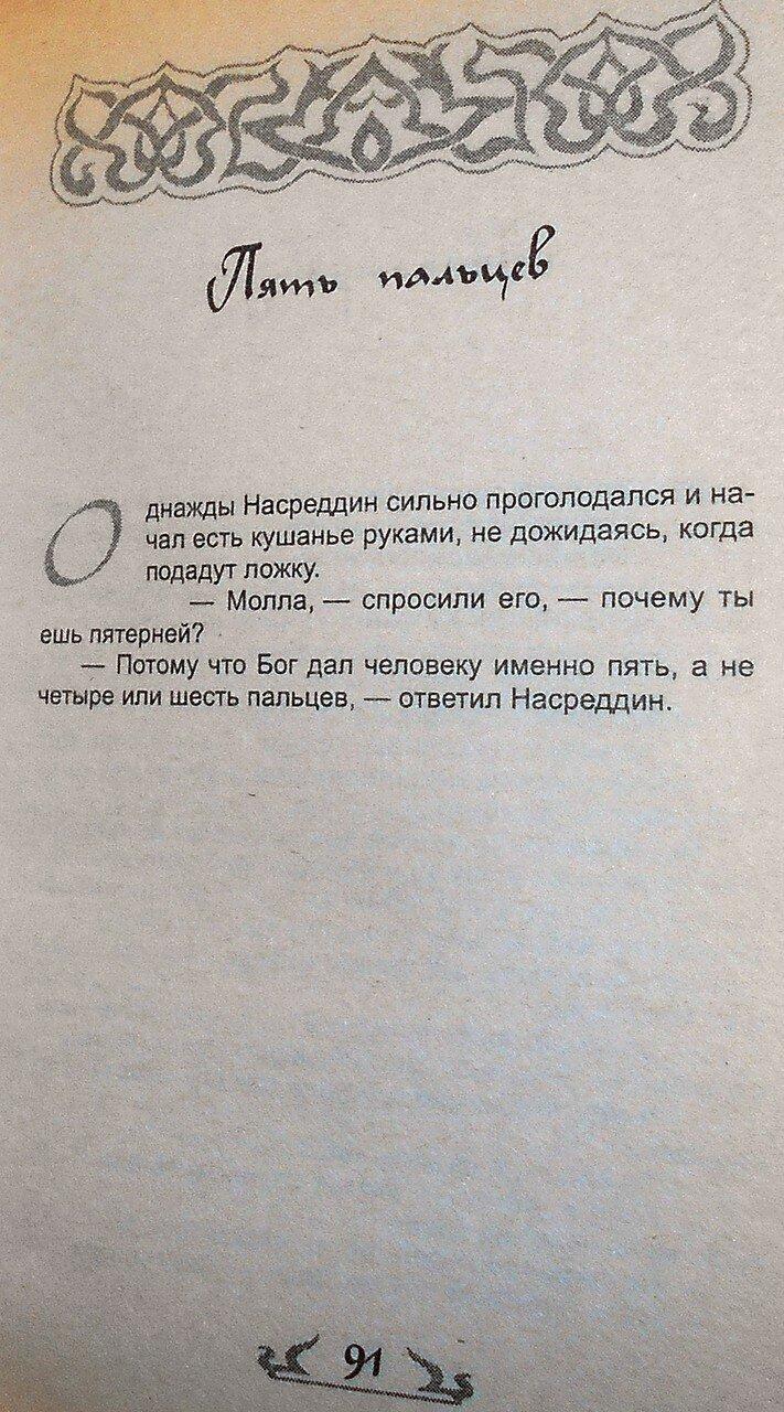 Если ты не ОСЁЛ, или как узнать СУФИЯ (79).JPG
